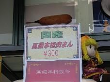 2008031006.JPG