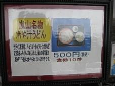 20080515102.JPG