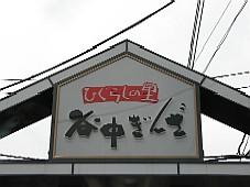 2008070102.JPG