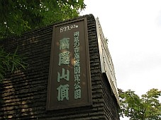 2008100724.JPG